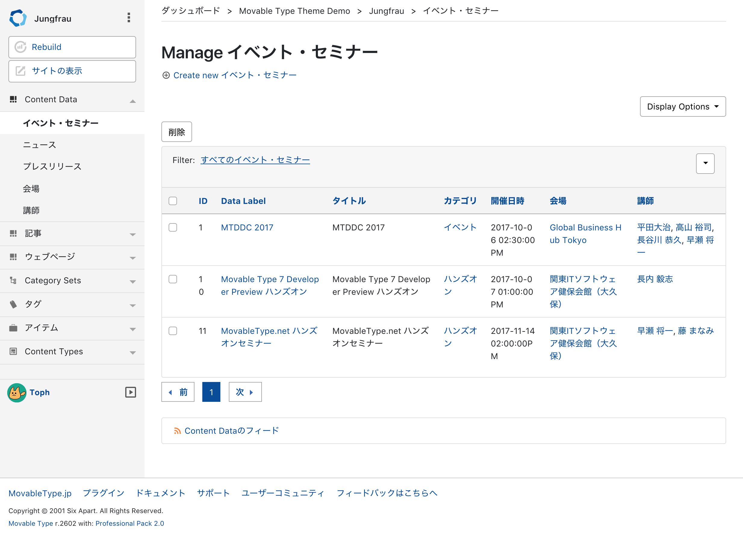 Movable Type 7 ベータ版 イベントコンテンツ一覧画面