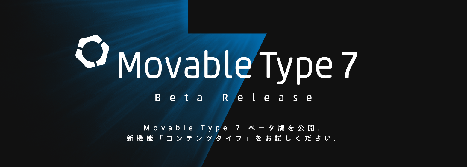 Movable Type Beta