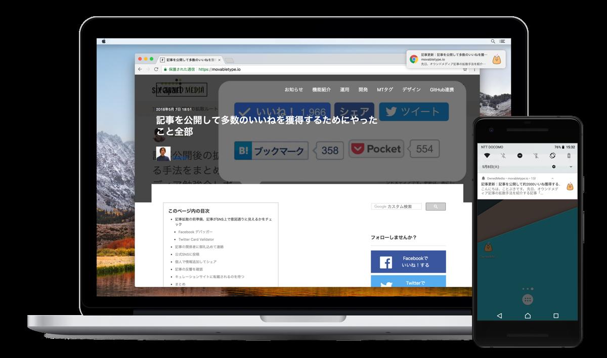 MovableType.net PWA対応サイト構築を支援する機能を追加
