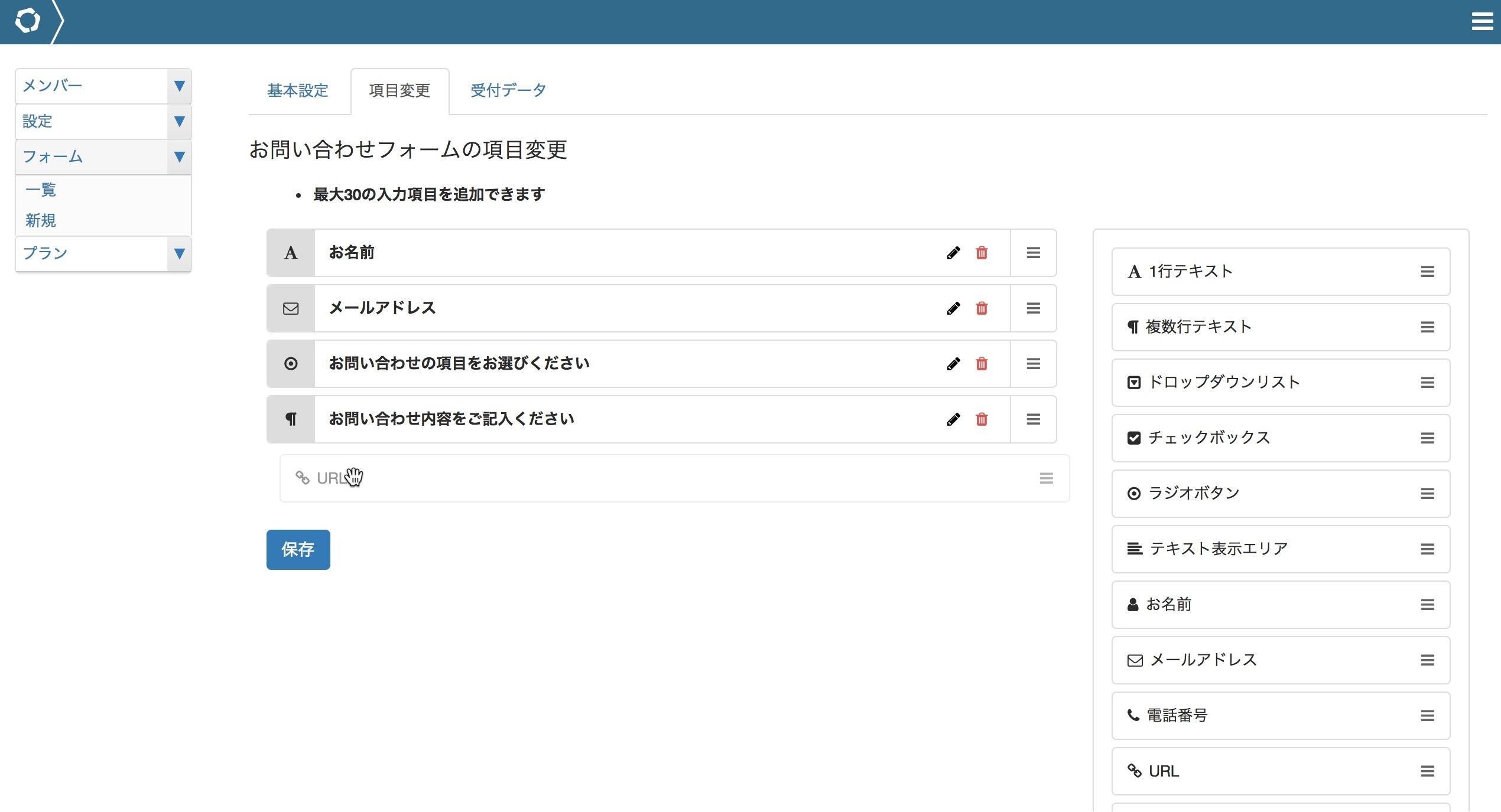 mtnetform_admin.jpg