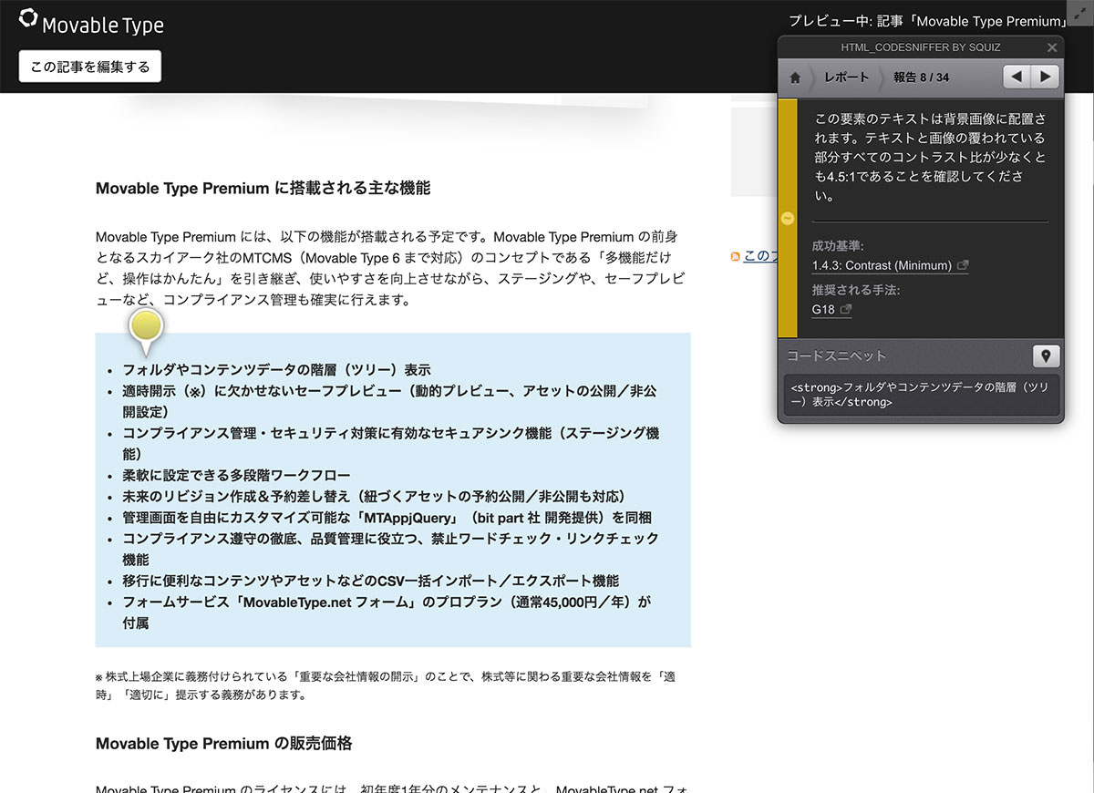 WCAG 記事プレビュー画面でアクセシビリティを検証 1