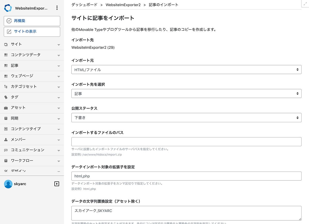 WebsiteImExporter 記事インポート設定画面