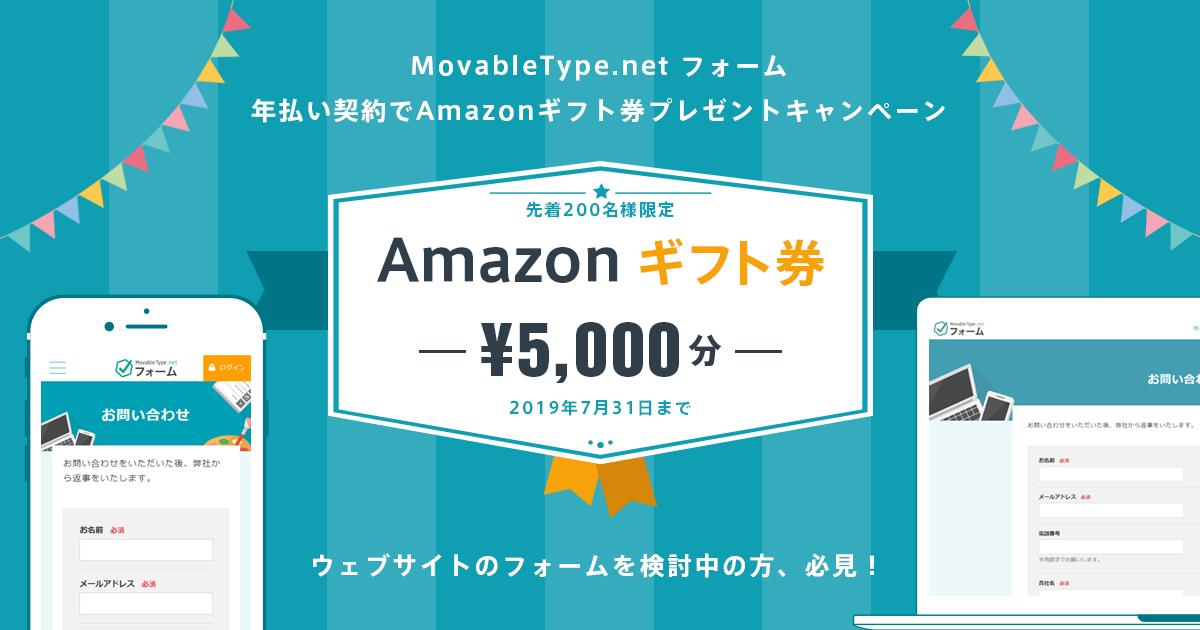 MovableType.net フォームの年契約でAmazonギフト券5,000円プレゼントキャンペーン
