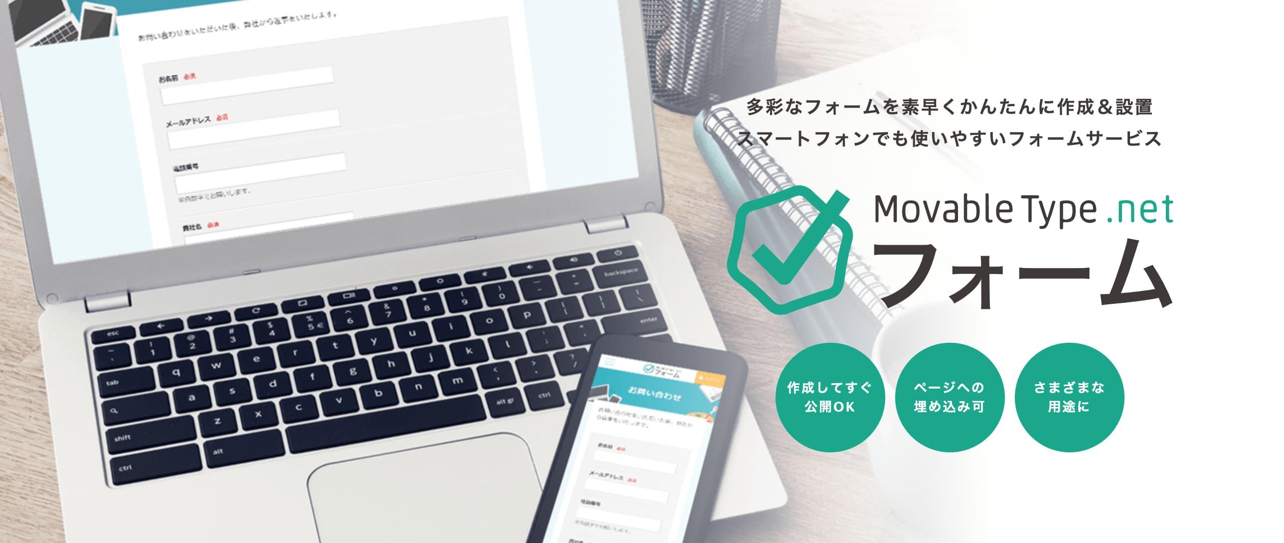 MovableType.net フォームイメージ画像