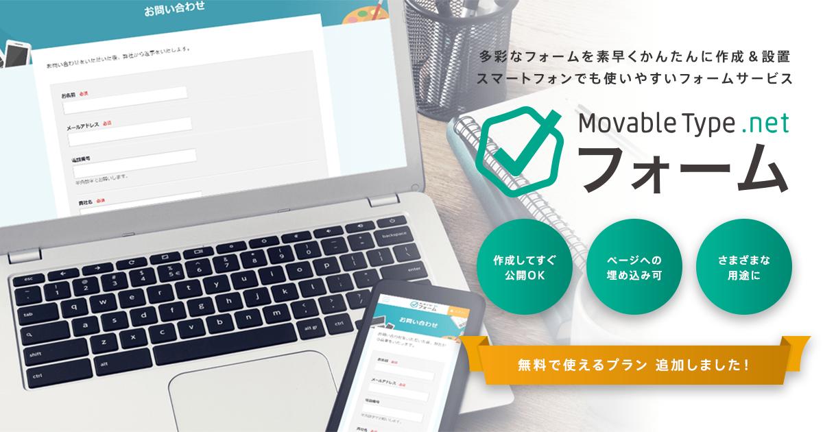 MovableType.net フォーム フリープラン登場