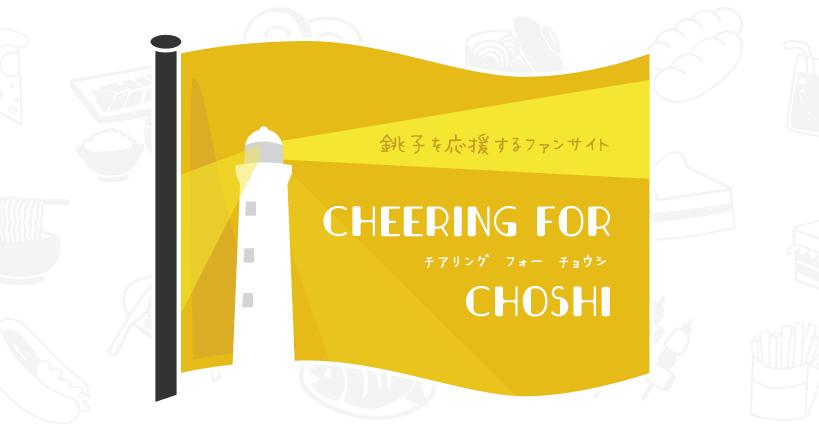 銚子を応援するウェブサイト『Cheering for Choshi』