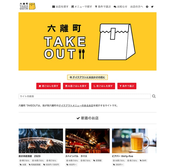 TAKEOUT PORTAL テーマ適用イメージ
