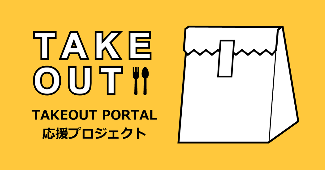 TAKEOUT PORTAL 応援プロジェクト
