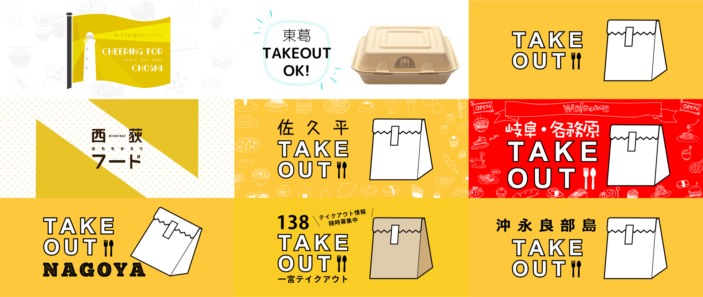 takeout_portal_sites.png