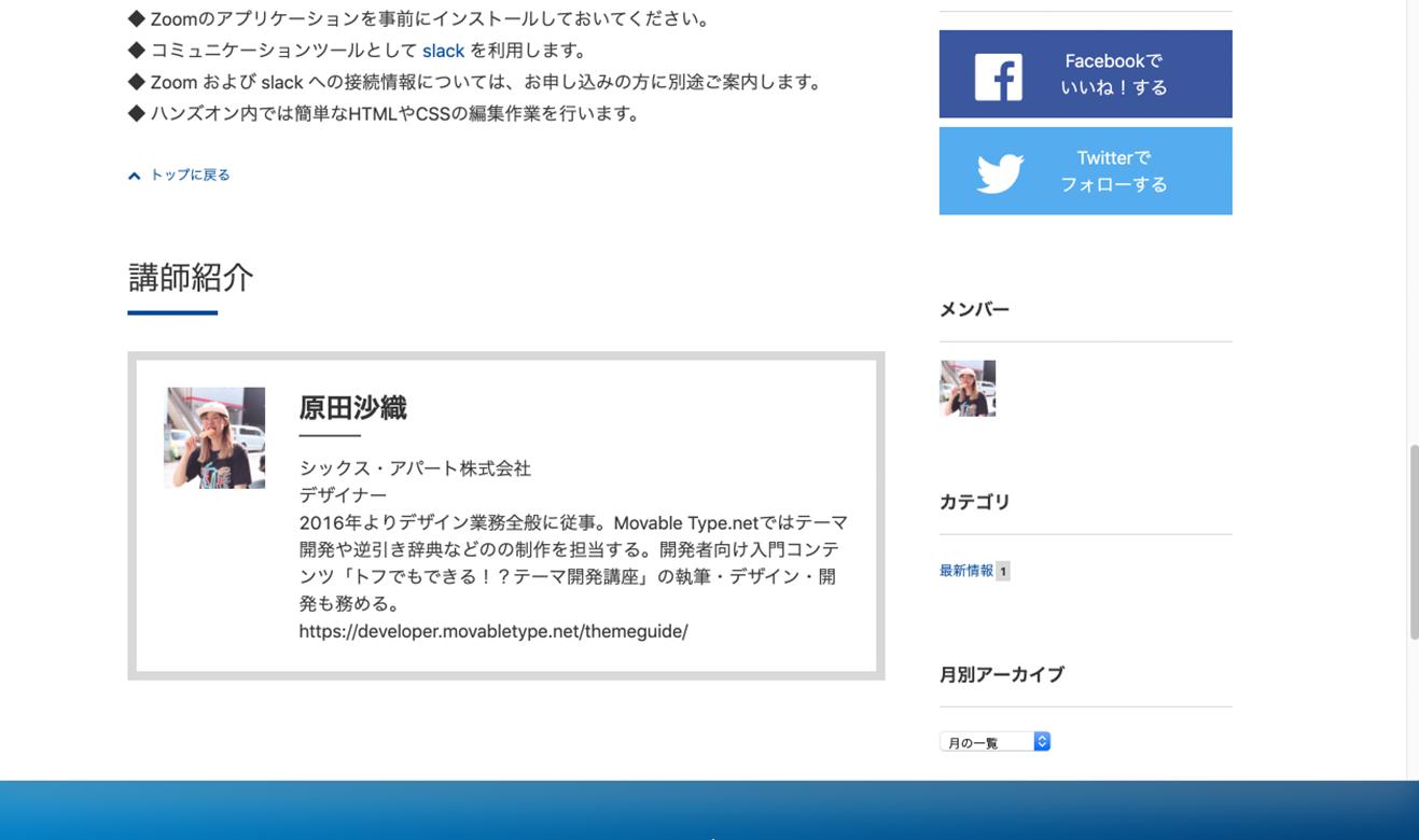 セミナーページに、関連付けを指定したスピーカーブログのコンテンツを埋め込む例