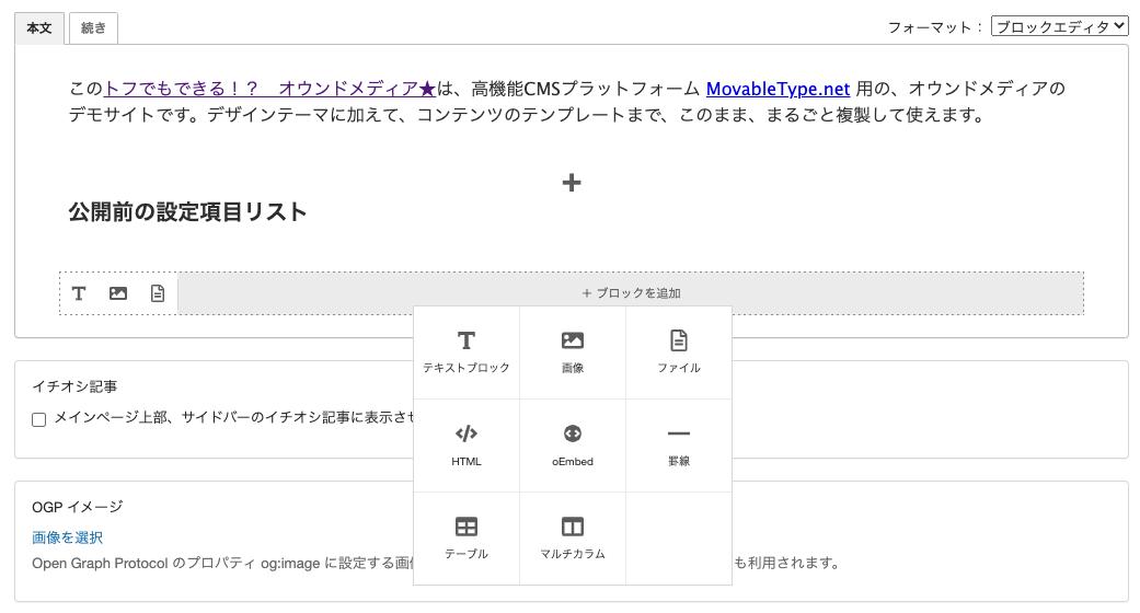 MovableType.net ブロックエディタ 標準で搭載する8つのブロック