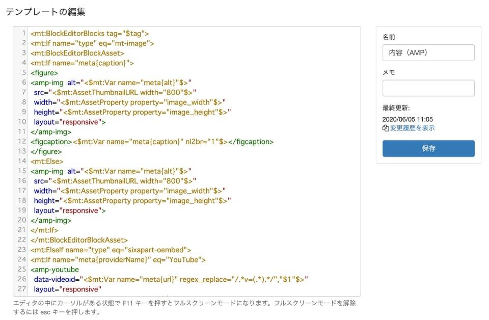 OwnedMediaテーマ ブロックの投稿内容をMTタグで変換しAMP対応