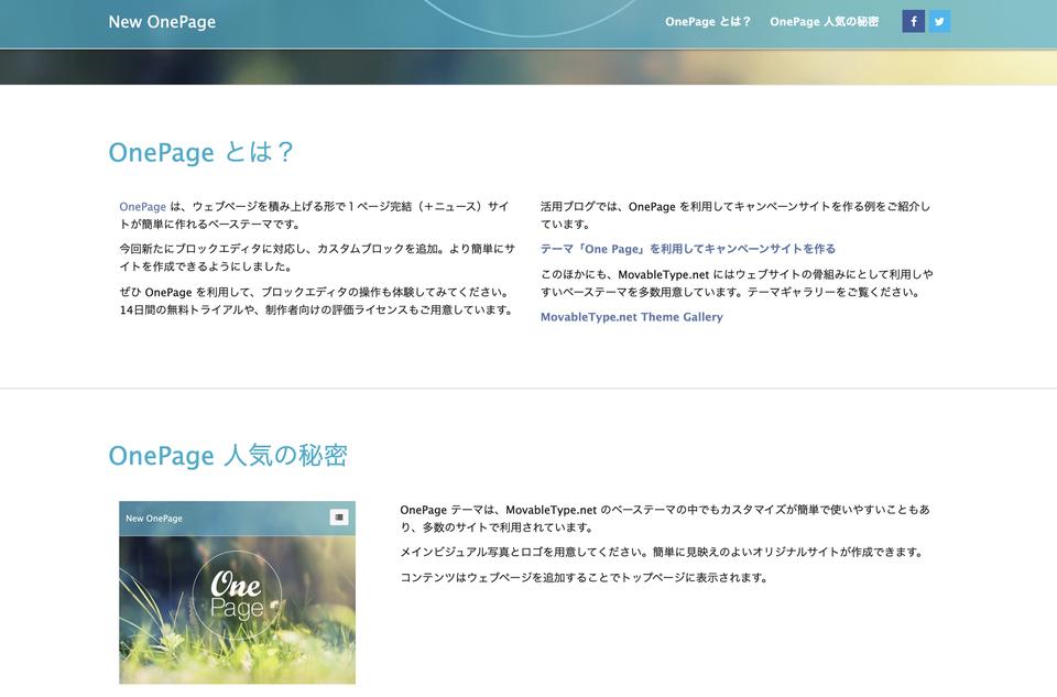 OnePageテーマ 2カラムブロックと、左画像ブロックを組み合わせてレイアウト