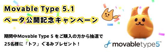 51beta_campaign.jpg