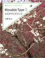 基本からしっかりわかるMovable Type 5カスタマイズブック.jpg