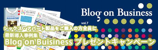 シックス・アパート製品ご購入の方全員に、最新版導入事例集「Blog on Buisiness」プレゼントキャンペーン