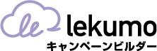 Lekumo キャンペーンビルダー