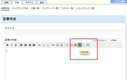 evernote_tpb.jpg