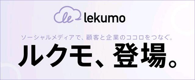 ソーシャルメディアで、顧客と起業のココロをつなぐ、「Lekumo(ルクモ)」、登場。