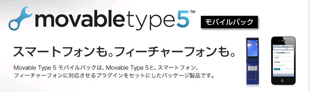 Movable Type 5 モバイルパック