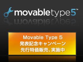 Movable Type 5 発表記念キャンペーン 先行特価販売実施中