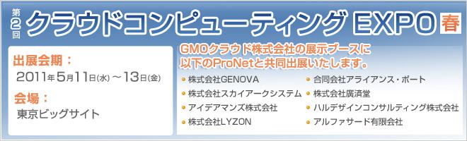 sa-news-expo_20110406.jpg
