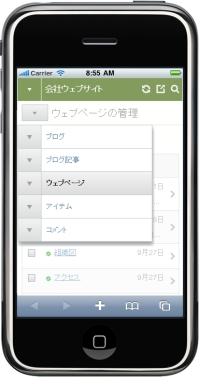 Movable Typeの管理機能をスマートフォンに再現
