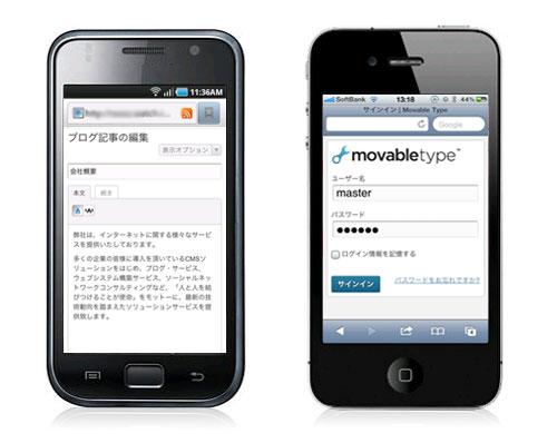 スマートフォンオプション for Movable Type