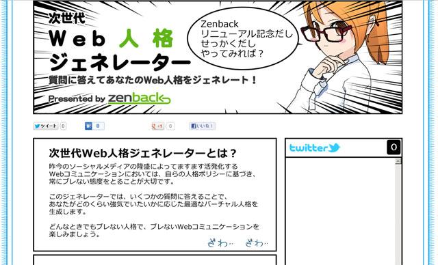 web-jinkaku.jpg