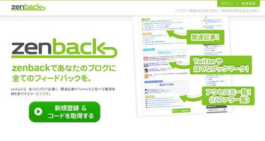 zenback.jpg
