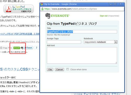 evernote_sitememory_tbb.jpg