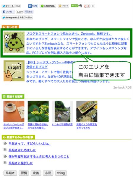 oshirase_screenshot.png