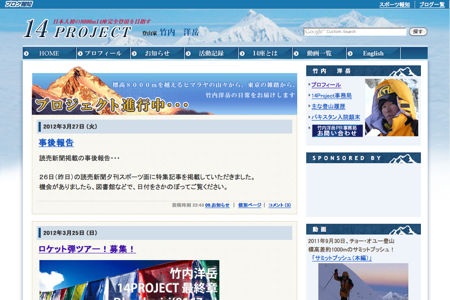 登山家・竹内洋岳 公式ブログ