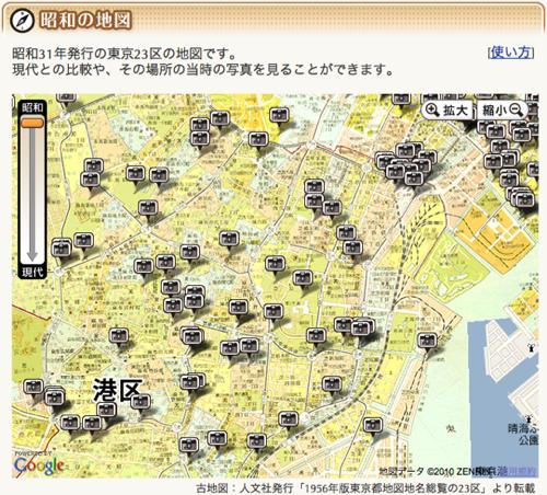 昭和の地図