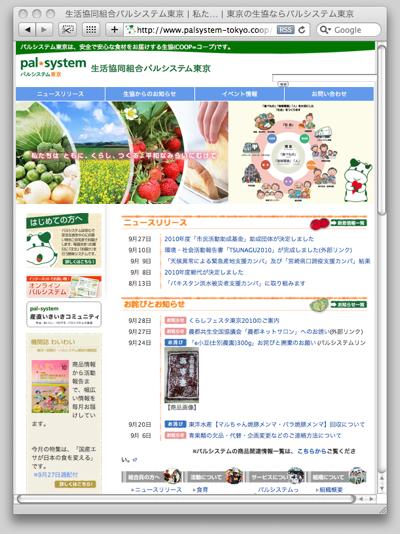 パルシステム東京のホームページ