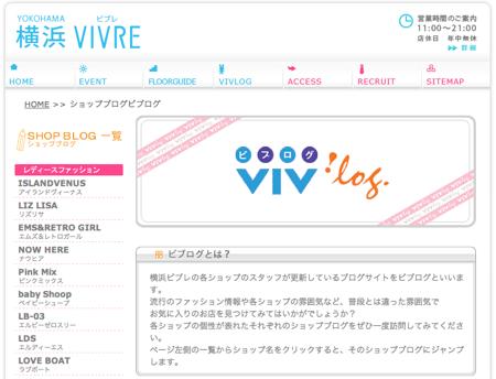 ショップブログ「ビブログ」|横浜ビブレ