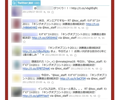 Zenback BIZ では、ブログ記事への Twitter の反応が確認できる
