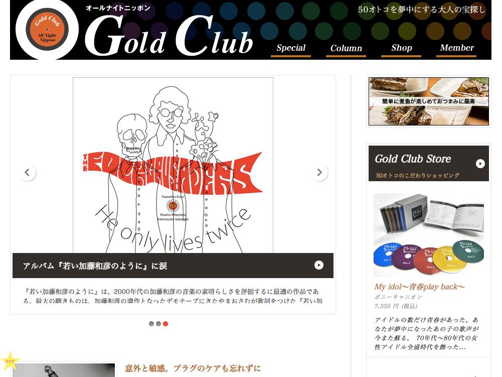 オールナイトニッポン Gold ClubがZenback BIZを使う理由