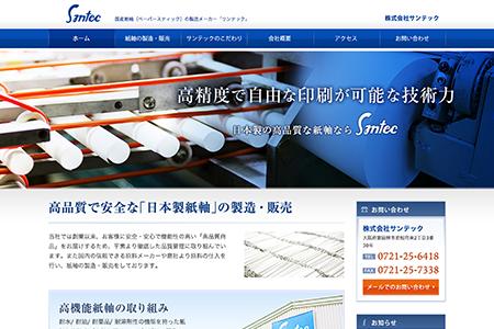 株式会社サンテック - Movable Type 導入事例