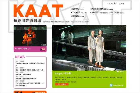 KAAT神奈川芸術劇場が Movable Type と MTPlu::s を使う理由