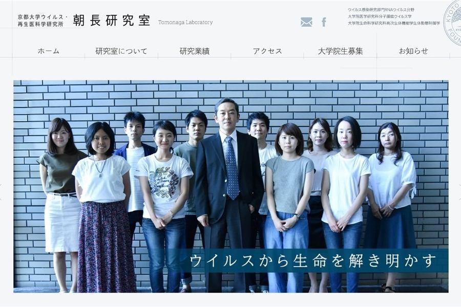 京都大学ウイルス・再生医科学研究所 RNAウイルス分野朝長研究室- MovableType.net 導入事例
