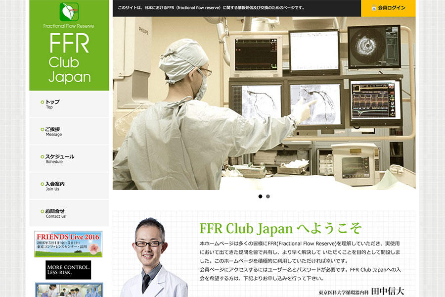 FFR Club Japan - Movable Type 導入事例