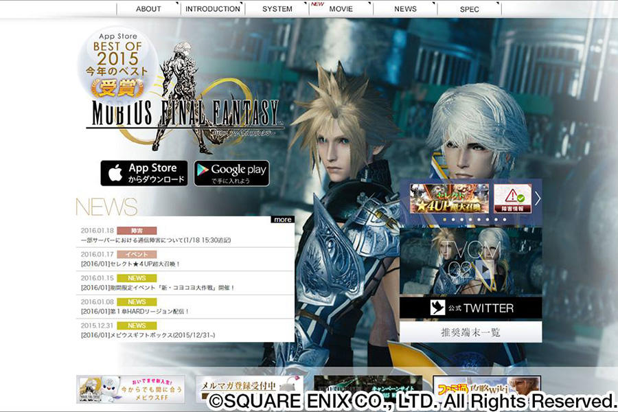MOBIUS FINAL FANTASY 公式プロモーションサイト/運営サイト - Movable Type 導入事例
