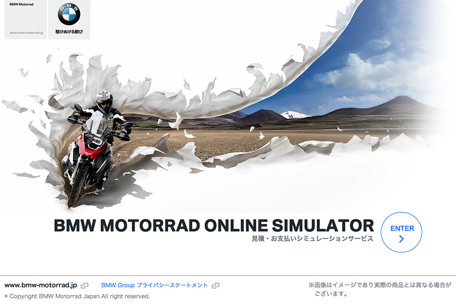 BMW Motorrad Japan - Movable Type 導入事例