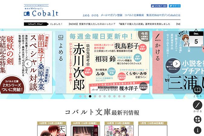 集英社Webマガジンコバルト - Movable Type 導入事例