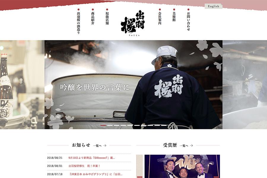 出羽桜酒造株式会社 コーポレートサイト - Movable Type 導入事例