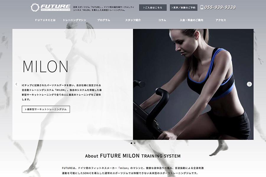 スポーツジム FUTURE - Movable Type 導入事例