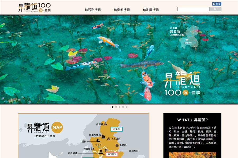 昇龍道100遊体験 - MovableType.net 導入事例