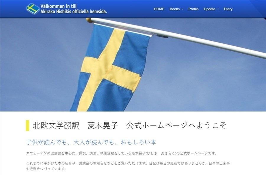 北欧文学翻訳 菱木晃子 公式ホームページ - MovableType.net 導入事例