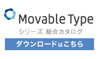 Movable Type シリーズ 総合カタログ